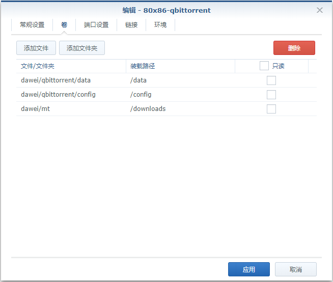 qbittorrent配置2.png