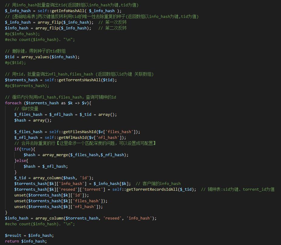 服务端种子匹配算法关键部分.png